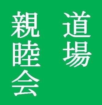 Shinbokukai Dojo